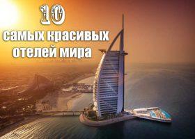 Топ лучших отелей мира