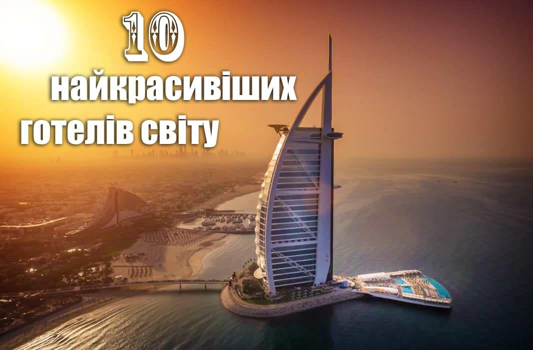 Топ кращих готелів світу