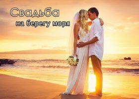 Самые красивые побережья для свадьбы