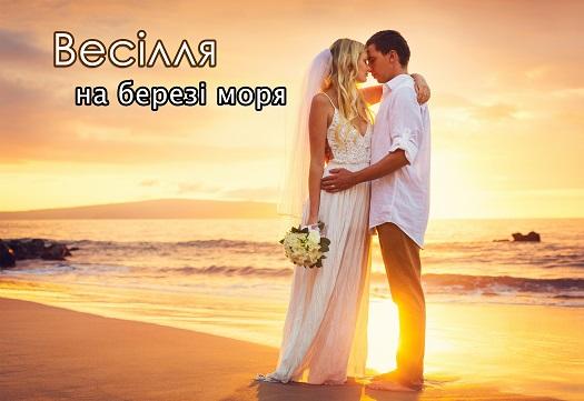 Найкрасивіші узбережжя для весілля
