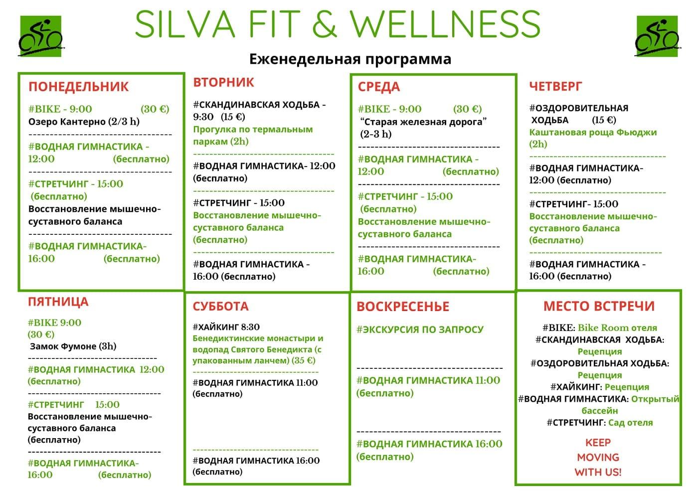 Ежедневная программа спортивных занятий в Silva Hotel Splendid